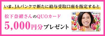 松下奈緒さんのQUOカード5,000円分プレゼント
