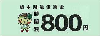 栃木県最低賃金改定のお知らせ